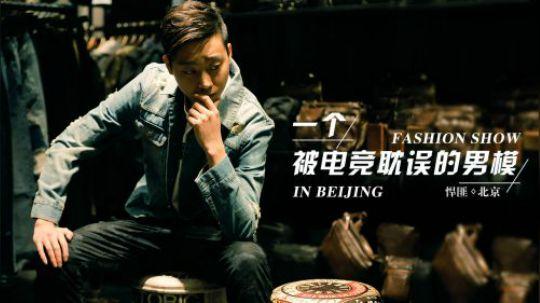 一个被电竞耽误的大男孩, 王者荣耀悍匪北京时尚街拍, 明明可以靠技术吃饭偏偏又有这么高的颜值, 不粉都不行