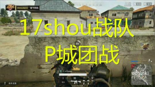 17shou战队P城围攻战精彩片段 绝地求生DSL联赛17站队第二周比赛片段