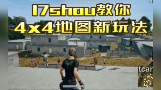17shou首谈对4x4新地图的游戏体验,不学你就亏了!