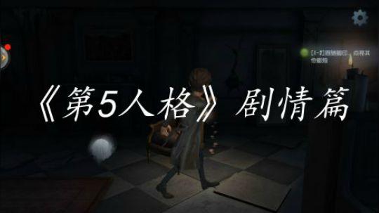 《第5人格》剧情篇