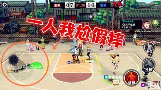 街篮游戏:这位朋友的假摔也太尴尬了吧!裁判要不出来解释一下?