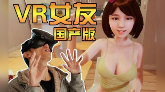 游戏名:《Together VR》,Steam售价:62RMB 玩家将与女主角星原芽衣玩各种PLAY,女主台湾腔还行www
