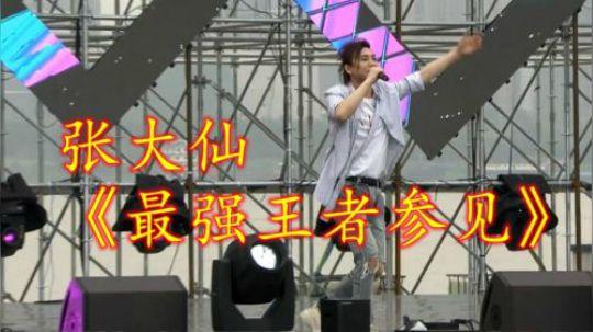 张大仙嘉年华现场唱《最强王者参见》