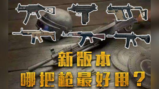 【大能解说】新版本哪把枪最好用?我告诉你!疯狂测试+数据分析