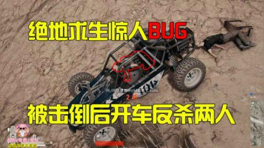 绝地求生惊人BUG,被击杀后仍可以开车,并反杀两个敌人!