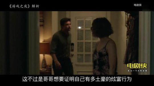 《游戏之夜》:全程爆笑,最后一句话亮瞎中国观众!