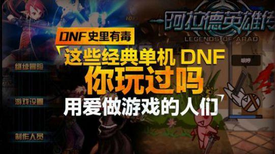 感谢所有受访者帮大家还原历史真相。中国网络技术日渐发达,单机版时代已经过去,但真相不应该被掩埋,这其中不仅有我们对DNF的爱,还有对DNF现状的不甘,很多作者的初衷,就是想告诉大家,DNF还可以这样玩,NX你学到了吗?