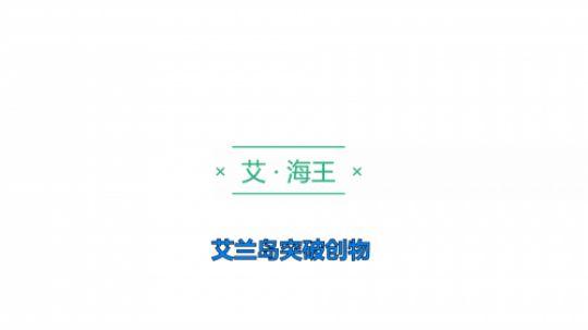 【阿花】艾·海王