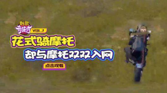 《刺激奇葩秀》07:花式骑摩托,却与摩托双双入网!