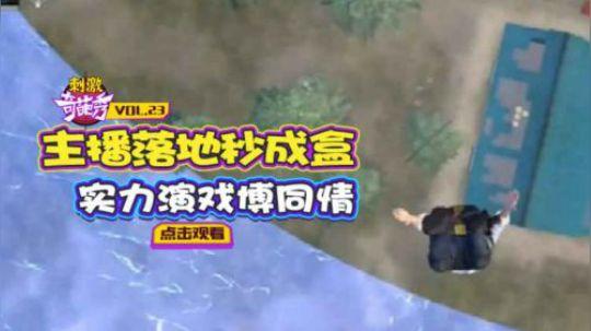 《刺激奇葩秀》23:主播落地秒成盒,实力演戏博同情!