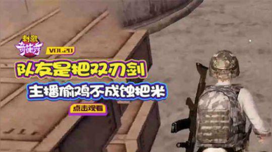 《刺激奇葩秀》20:队友是把双刃剑,主播偷鸡不成蚀把米!