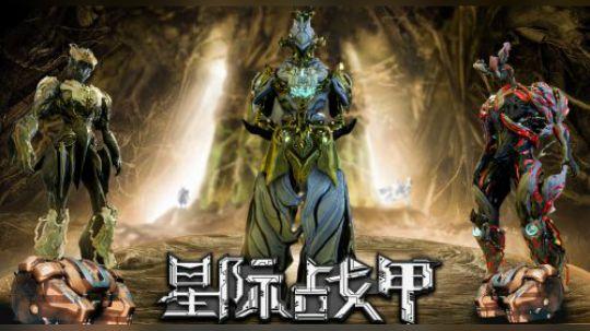 warframe星际战甲-游戏宣传-Pacific Rim