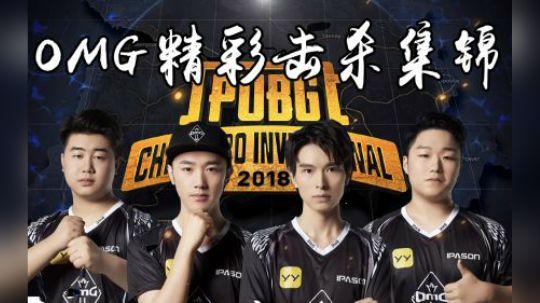 绝地求生PGI:OMG猛吃三鸡,首创世界赛吃鸡记录,谁敢说中国队不行