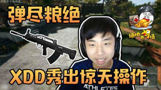 绝地求生:XDD教你一绝招,学会终身受益,敌人永远击杀不了你自己!