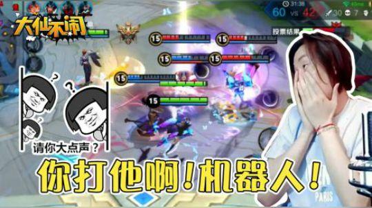 元歌31杀实力1V9,张大仙最后竟被机器人队友带崩盘?