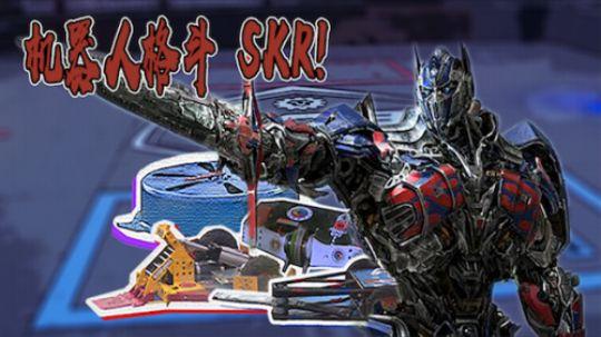 skr!KOB机器人格斗的破坏之王,一击毙命!