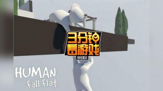 3分钟看游戏:《人类:一败涂地》