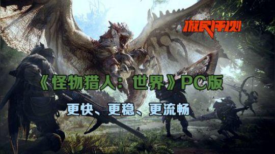 《怪物猎人:世界》PC版游民评测9.7分 更快,更稳,更流畅