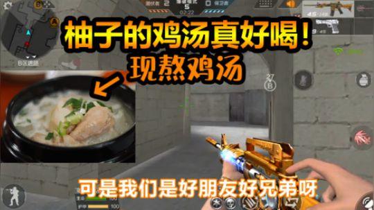 随风爆破模式04:柚子变大厨熬鸡汤,想不到结局又是恩断义绝