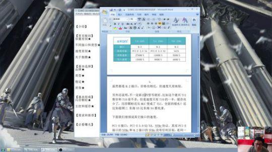 09【讲解】固态硬盘的解析和选择