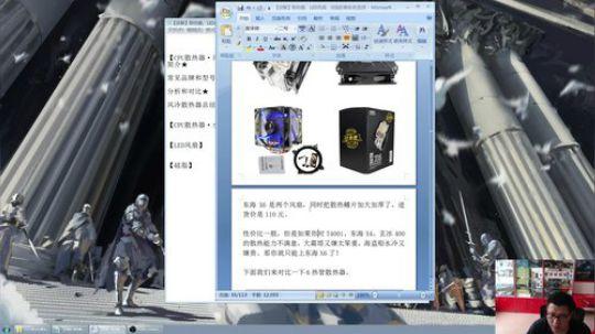 13【讲解】散热器、LED风扇、硅脂的解析和选择