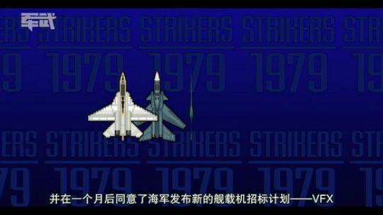 第五季10:合众国之鹰F-14
