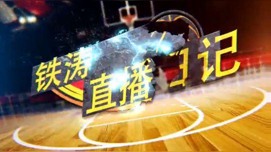 直播录像:NBA2KOL2防守策略设置分享