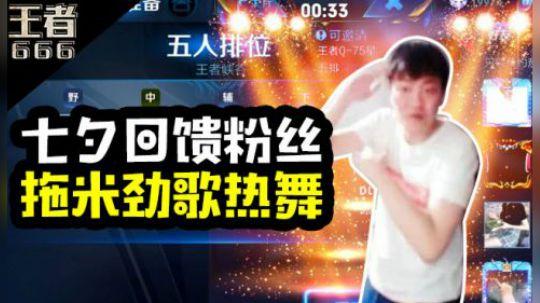 王者荣耀拖米七夕节回馈粉丝 直播间劲歌热舞齐放送