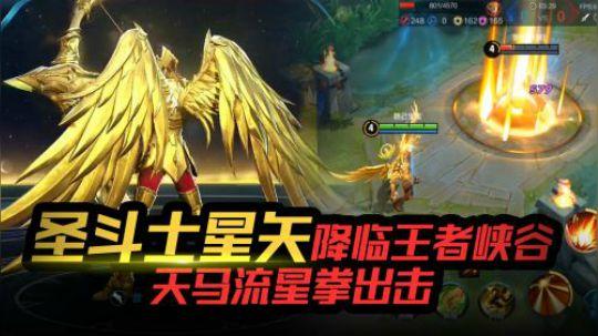 王者荣耀:后羿新皮肤圣斗士星矢即将上架,特效爆炸还自带主角光