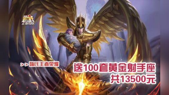 嗨氏王者荣耀:送100套黄金射手座皮肤13500元