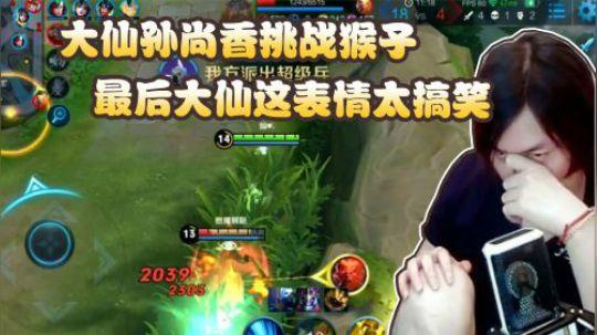 王者荣耀:张大仙孙尚香单挑猴子,最后这动作和表情让我笑了!