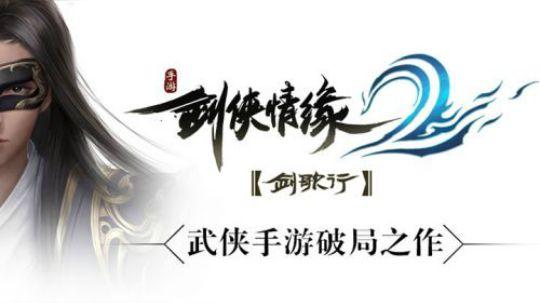 剑侠情缘2,再现剑网经典