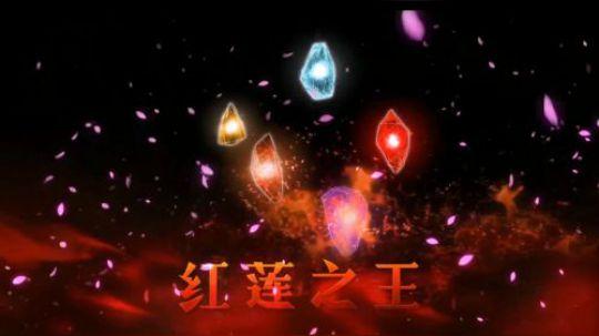 《红莲之王》宣传视频
