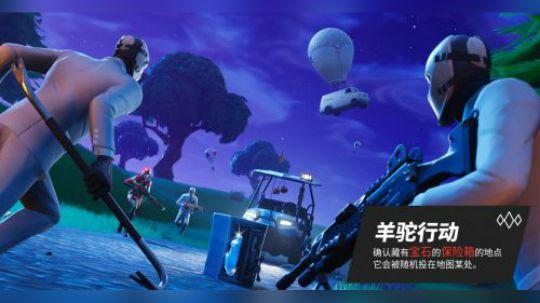 堡垒之夜:小鑫单人挑战羊驼行动,全程一人偷宝石吃鸡