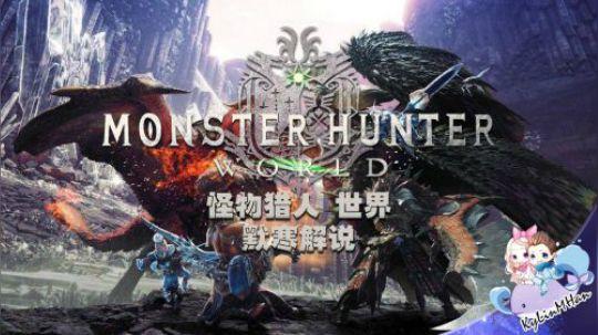 默寒 怪物猎人世界中国版 16 卡掉帧的炎王龙