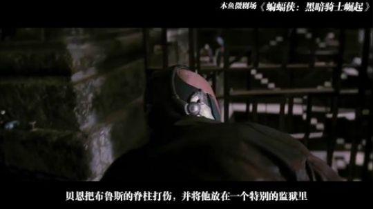 【木鱼微剧场】诺兰经典《蝙蝠侠:黑暗骑士崛起》系列第三部
