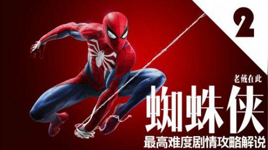 老戴《漫威蜘蛛侠》02 好邻居的日常【最高难度】