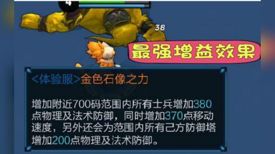 王者荣耀:这可能是游戏里最强的BUFF!增加370点移速只是小菜