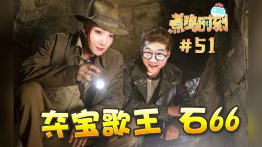 【煮鸡时刻】第51期 夺宝歌王石66