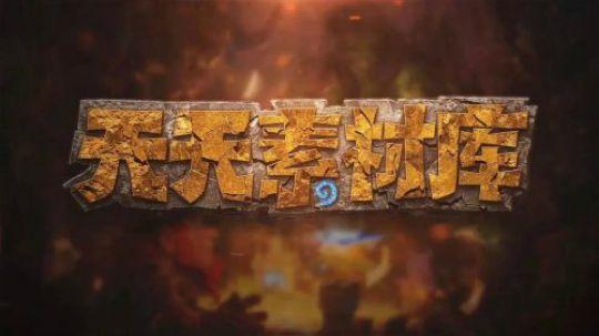炉石传说:【天天素材库】 第113期