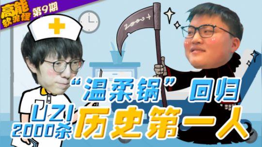 """高能软泥怪 第九期:""""温柔锅""""回归 UZI2000杀历史第一"""
