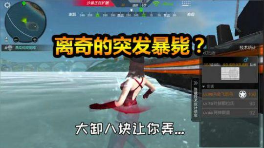 随风生存特训38:开船竟然自动死亡,到底是为什么?