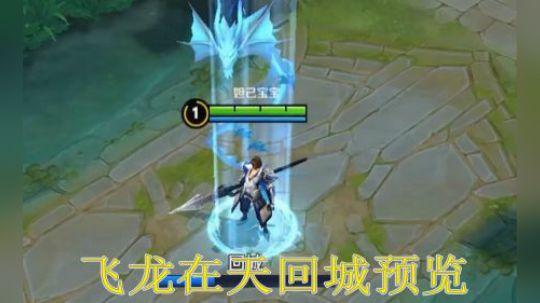 王者荣耀:赵云专属击败特效,飞龙在天回城预览