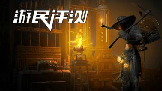 不知不觉中,Gamespot曾经的年度最佳PC游戏,以高难度技能搭配而闻名的《流放之路》,已经走进中国一年有余了。这款让刷子们沉迷的游戏也即将迎来第五赛季——至暗地心赛季,在这次大更新中,除了常规的赛季特色内容外,一些本体较为单调平庸的设计也得到了全面优化。