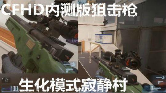 CFHD抢先看普通狙击枪打生化威力究竟如何?!