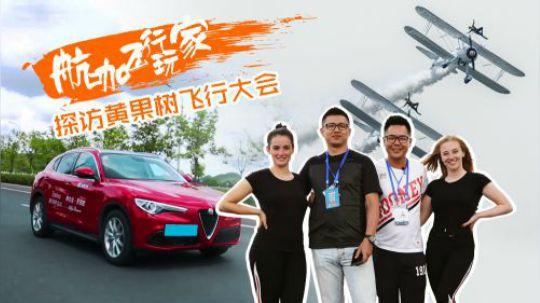吴维自驾穿行贵州探访黄果树飞行大会,看全球顶尖特技飞行表演!