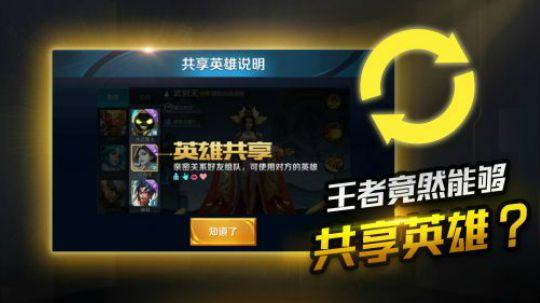 王者荣耀S13赛季共享英雄机制上线,12位英雄改动!