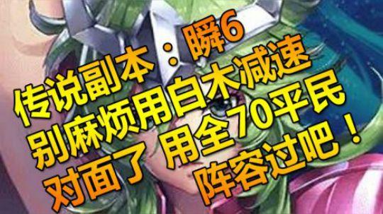 圣斗士星矢 - 传说副本 瞬 第六关 教学。