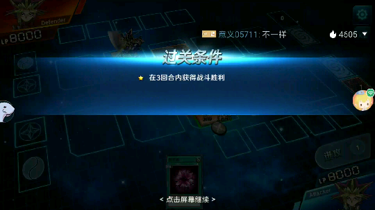 决斗之城2新手教程3-6已更新