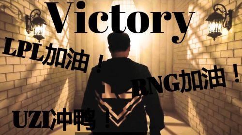 希望lpl夺冠,加油。victory
